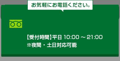 TEL:0120-543-094