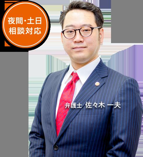 夜間・土日相談対応 弁護士 佐々木一夫