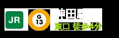JR・東京メトロ銀座線 神田駅 東口徒歩4分